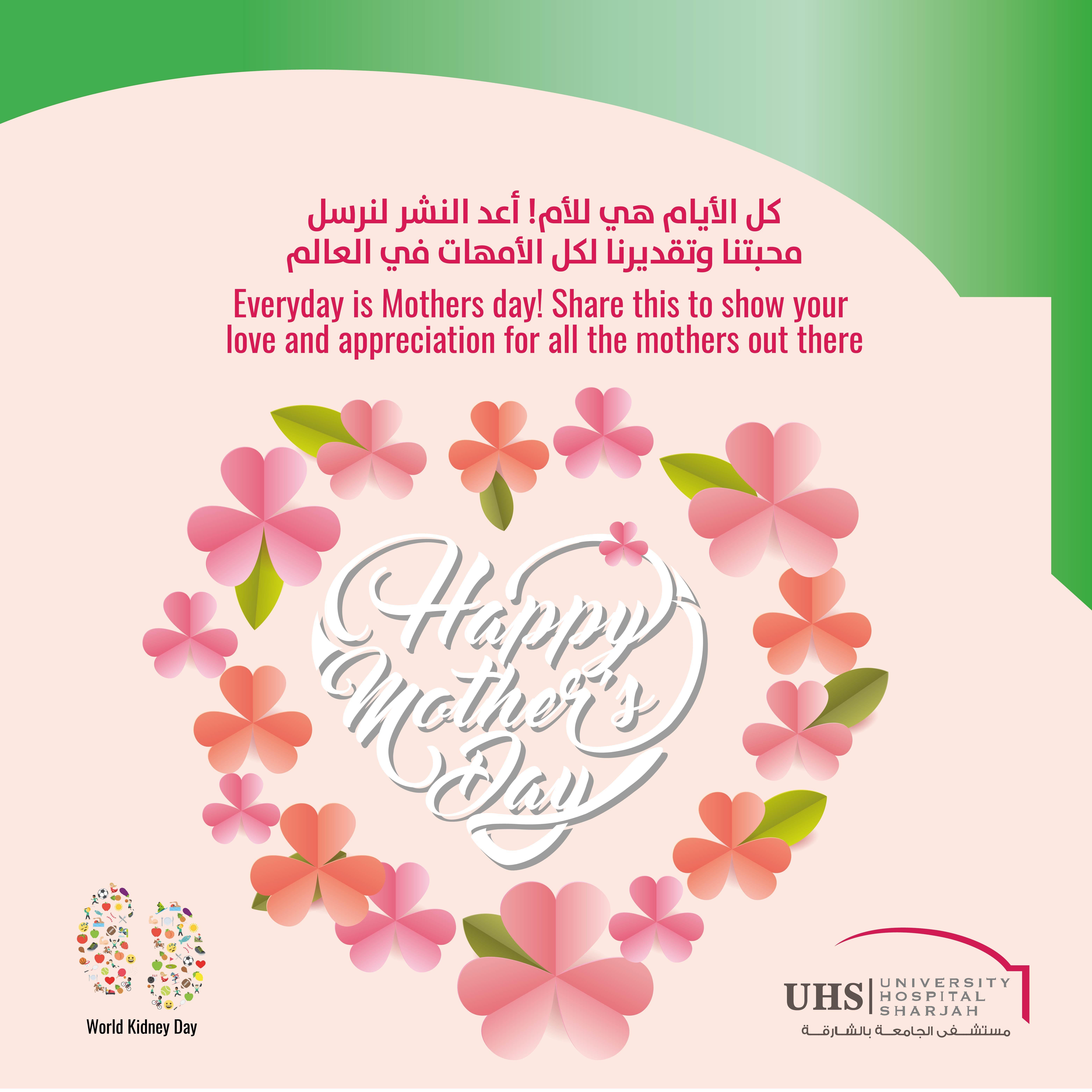 كل الأيام هي للأم أعد النشر لنرسل محبتنا وتقديرنا لكل الأمهات في العالم Every Day Is Mothers Day Share This To Show Yo Awareness Month Awareness Mothers Day