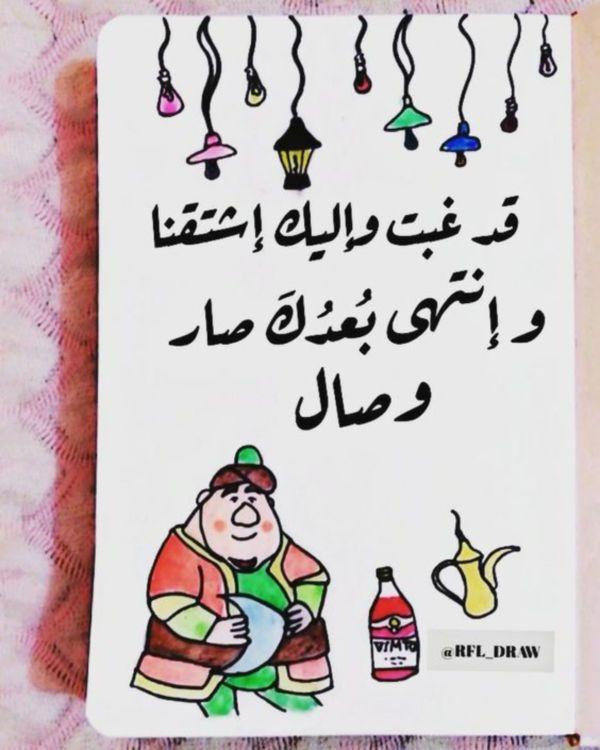 فنانيس إعلان رمضان يجمعنا Ramadan Cards Ramadan Crafts Ramadan Kids