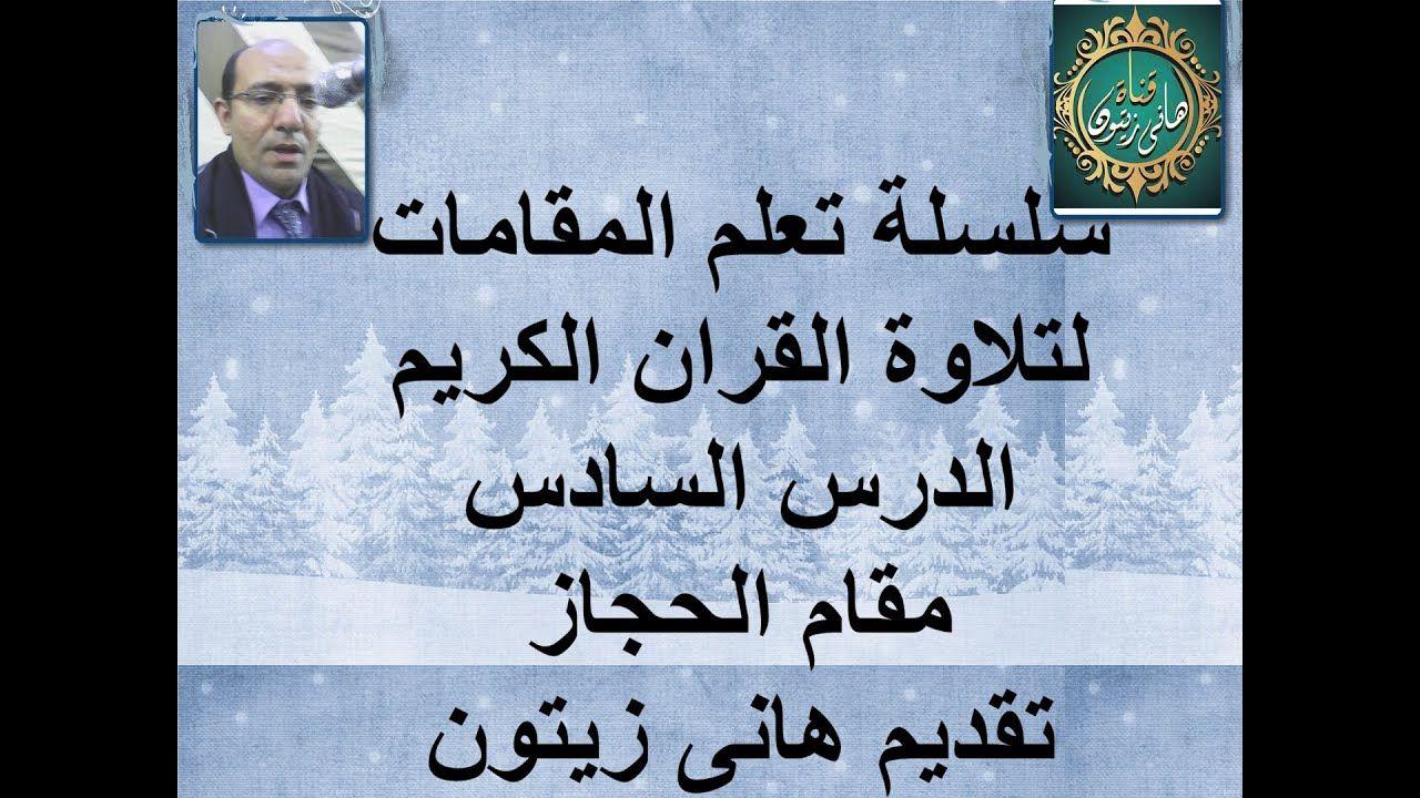 الدرس السادس مقام الحجاز لمدرب الاصوات هانى حسنى محمد زيتون Learn Quran Arabic Calligraphy Calligraphy