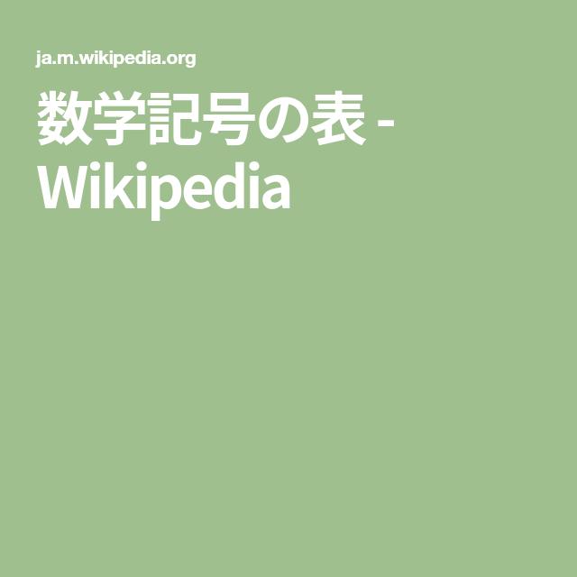 数学記号の表 - Wikipedia【2020】 | 数学記号, 数学, 有理数