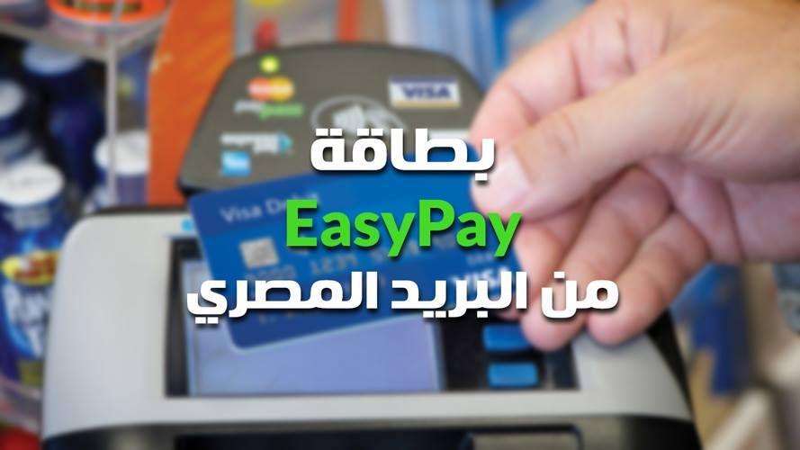 تفعيل باي بال في مصر والسحب منه مع فيزا البريد المصرى ايزي باي Easy Pay Videos Tetris