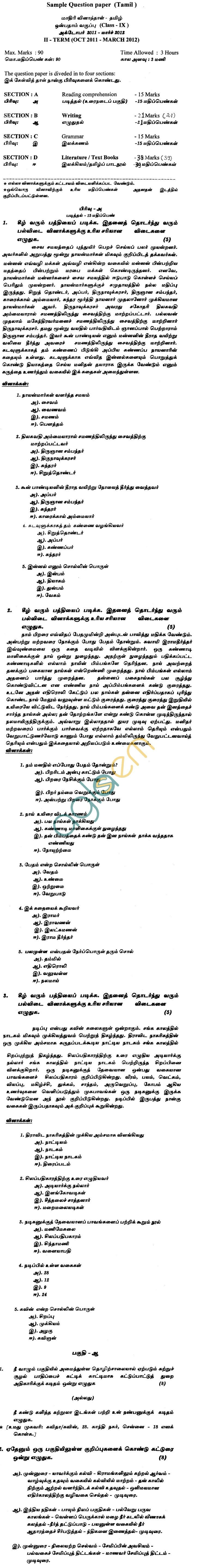 Cbse Class Ix  X Sample Papers  Second Term Tamil  Mm