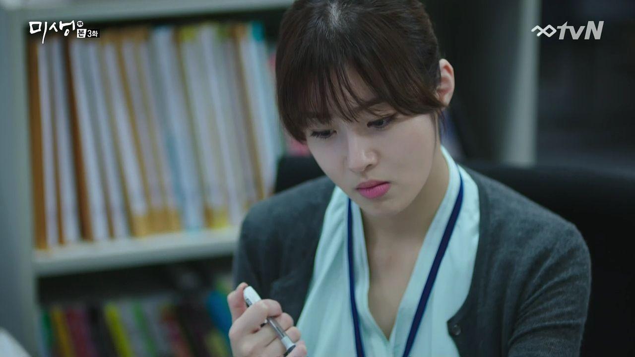 미생 - 강소라 | Girl