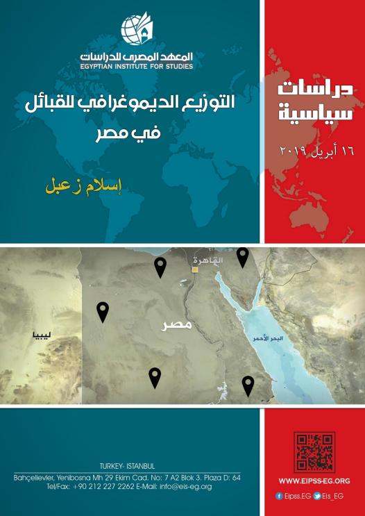 الجغرافيا دراسات و أبحاث جغرافية التوزيع الديموغرافي للقبائل في مصر إسلام عبد الل Geography Egyptian Books