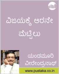 Vijayakke Aarane Mettilu  - Kannada eBook
