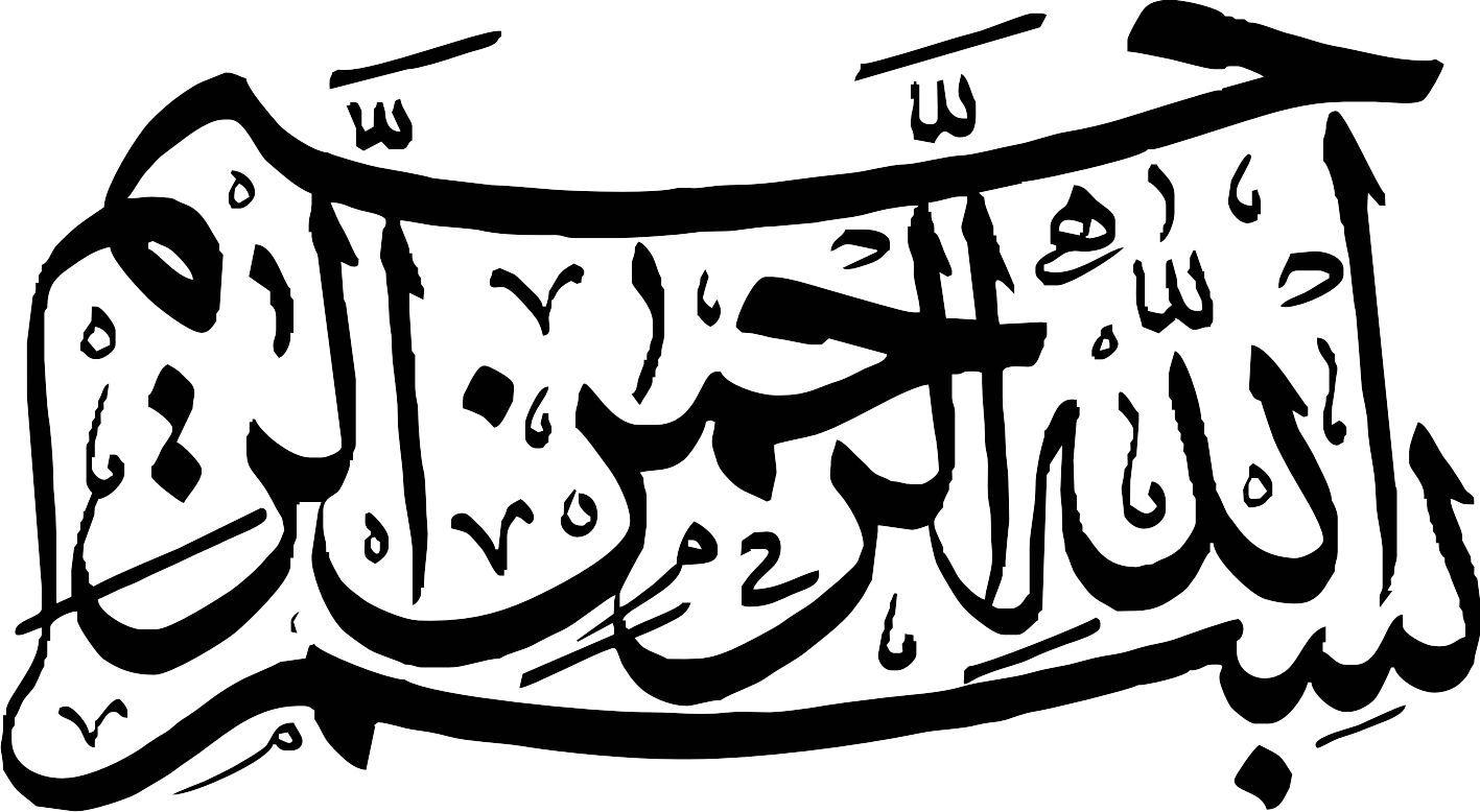 Image Result For بسم الله الرحمن الرحیم Persian Poetry Islamic Calligraphy Names Of God