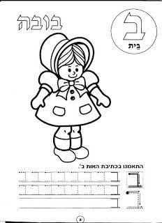 Иврит алфавит: Печатные Прописи. Буквы (ב,ג). Раскраски ...