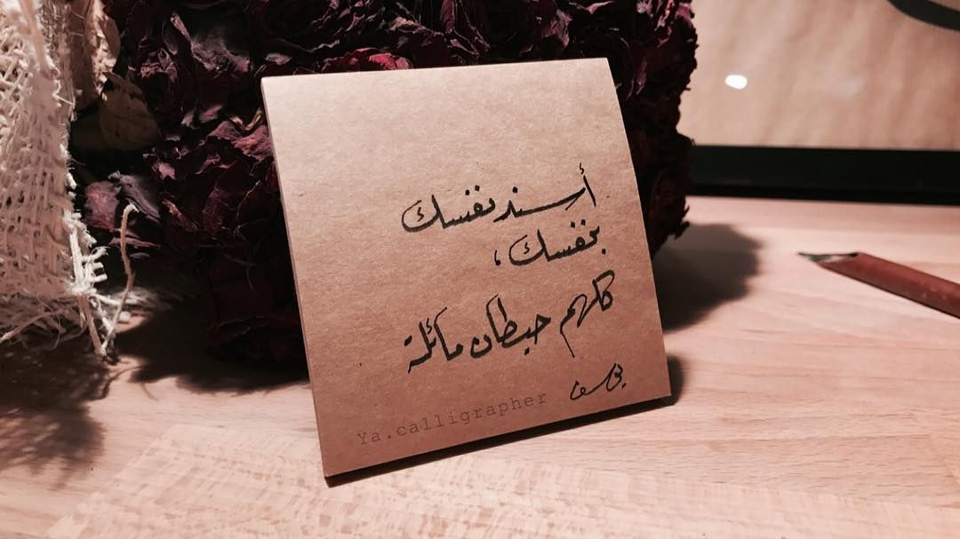 Pin By Sweet Mira On Arabic Words Words Place Card Holders Arabic Quotes