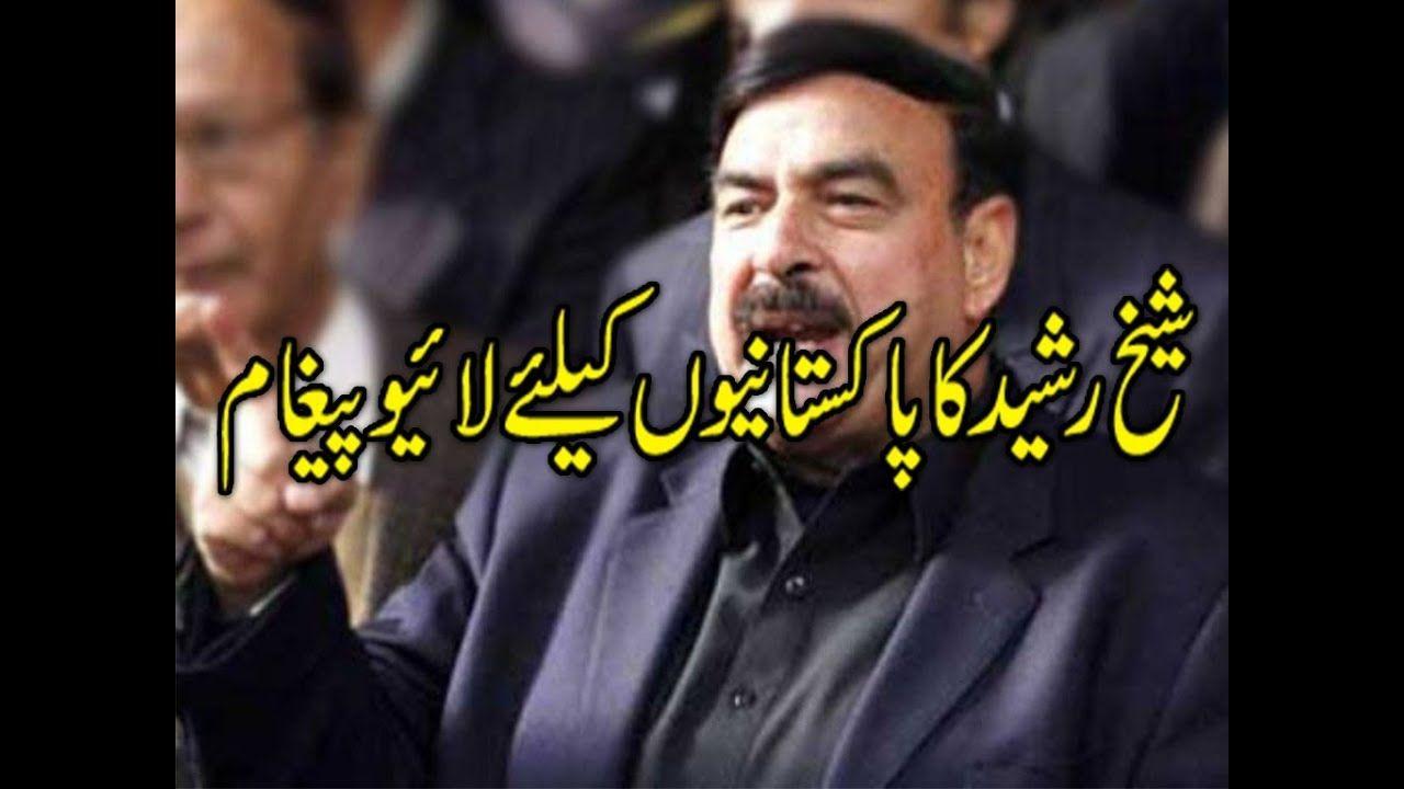 Sheikh Rasheed Live Message to Pakistani Nation   On Tv