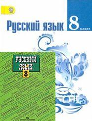 Гдз по русскому языку 8 класс бархударов с. Г. , крючков с. Е.