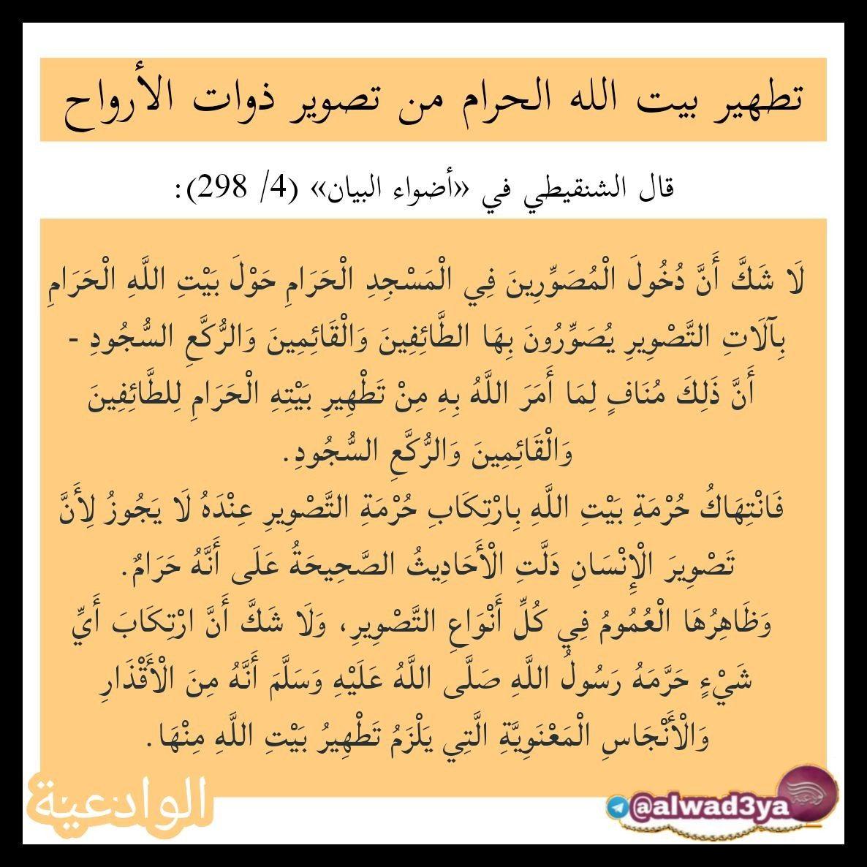 Pin By زهرة الياسمين On الحج عيد الأضحى عشر ذي الحجة Math Math Equations Arabic Calligraphy