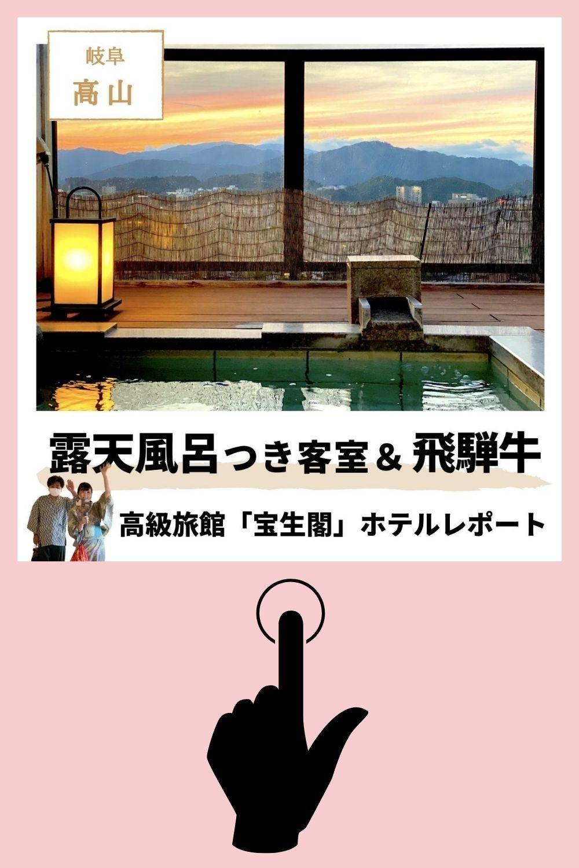 露天風呂付き客室 飛騨牛 高級旅館 宝生閣 ホテルレポート 旅行 国内旅行 日本旅行