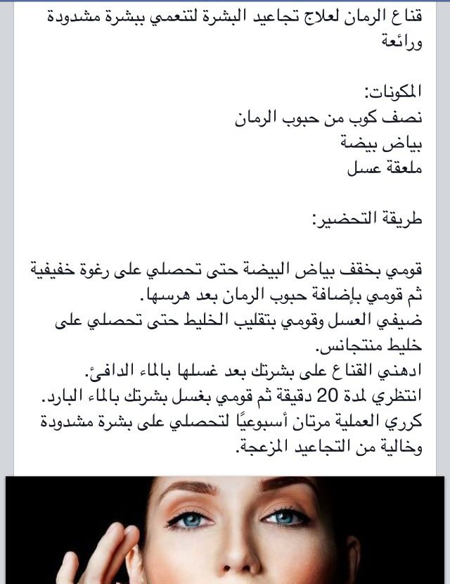 Pin By Safia Mohammed On العناية بالبشرة Beauty Hacks Beauty Tips