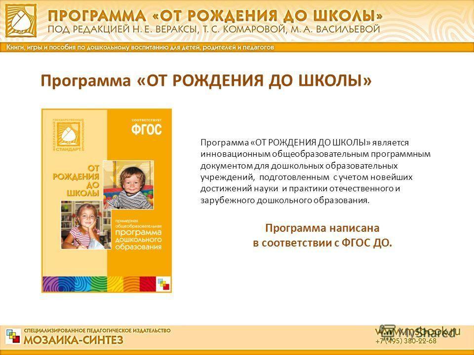 Скачать бесплатно программу детство