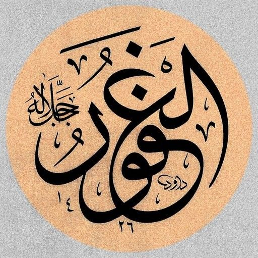 Islamic Art Calligraphy Caligraphy The Angel Arabesque Allah Ottoman Names Ottomans