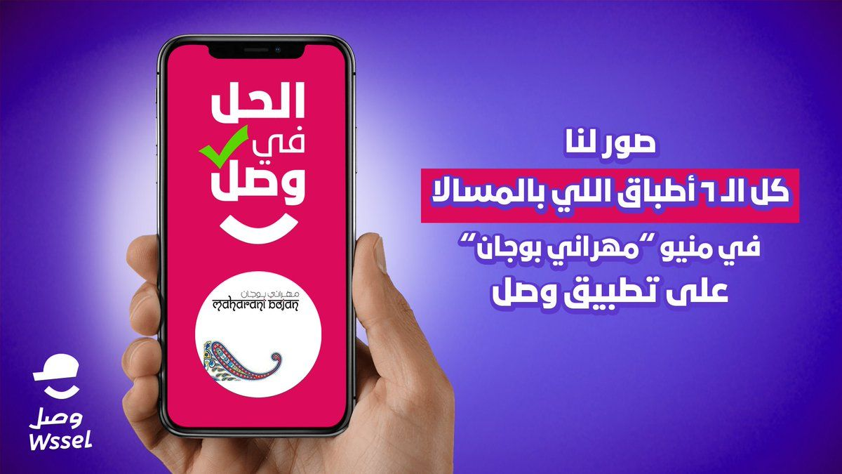Pin By كوبون صح On كوبون سعودي Phone Cases Case Phone