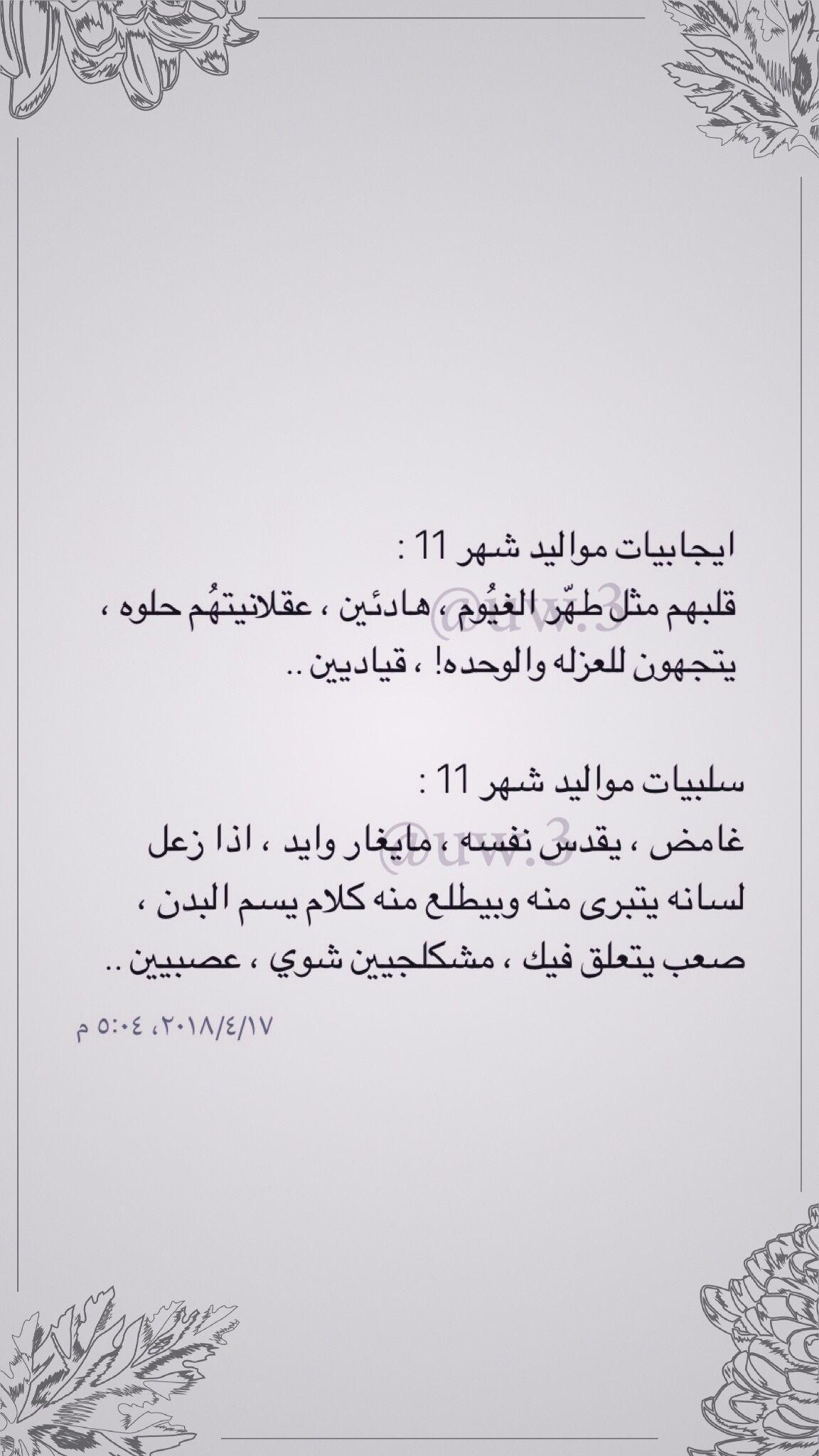 Me العقرب Birthday Quotes For Me Happy Birthday To Me Quotes Words Quotes