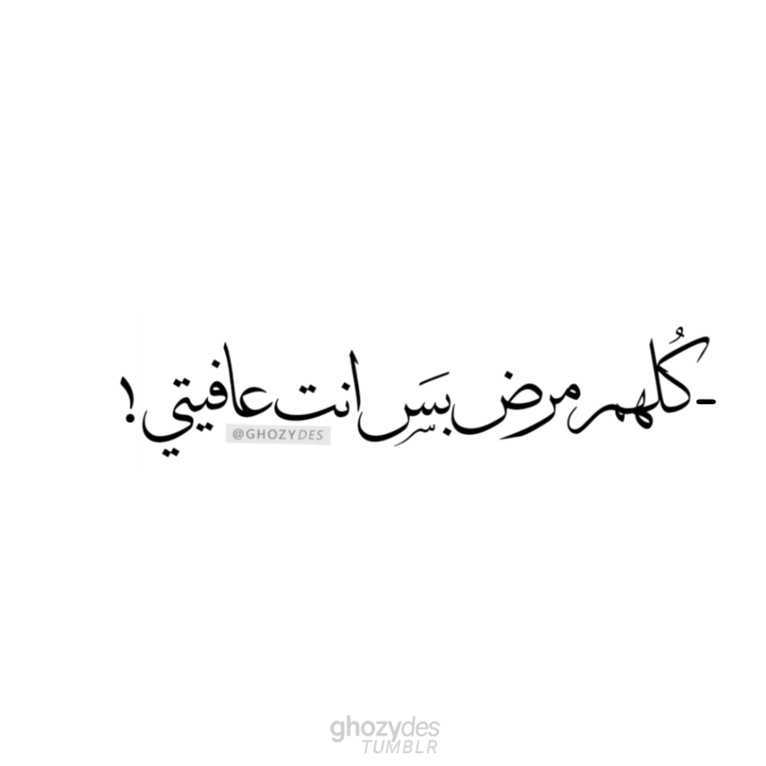 كلهم مرض ب س انت عافيتي Arabic Quotes Love Quotes Wallpaper Quotes