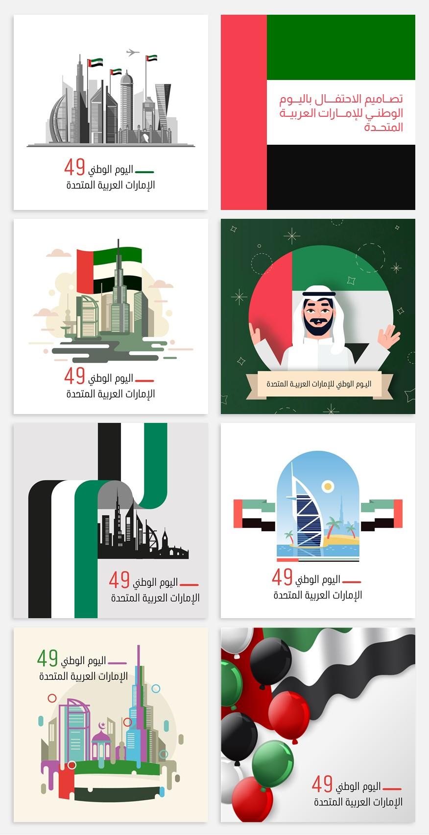 تحميل تصاميم الاحتفال باليوم الوطني 49 للإمارات ادركها بوربوينت United Arab Emirates The Unit Emirates