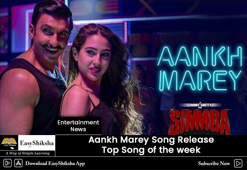 Simmba Aankh Marey Video Song Release Download Mp3 MP4 : Top Song of