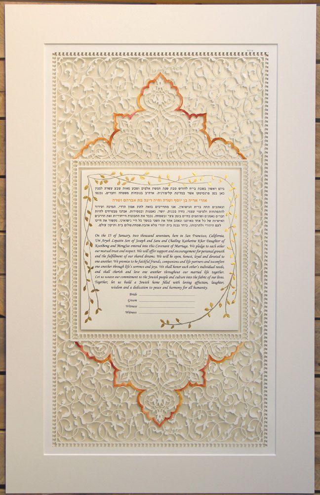 Ketuba, Modern Ketubah, Custom Judaica Ketubah, wedding vows - wedding contract