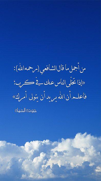 إذا تخلى الناس عنك في كرب فاعلم أن الله يريد أن يتولى أمرك الشافعي جودة الحياة Allah Quotes All About Islam Islam