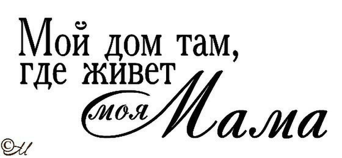 Надпись для мамы поздравление