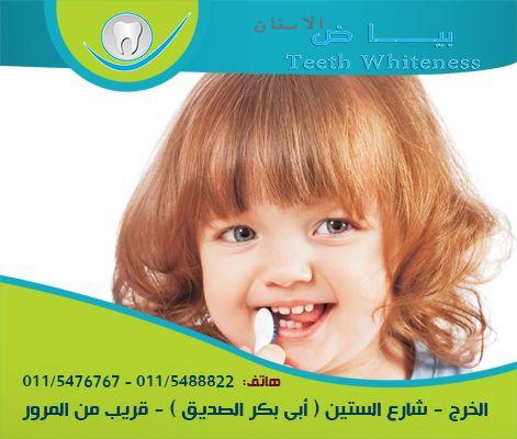 ينصح أطباء الأسنان بأن يشرب الأطفال ماء يحتوي على مواد كيميائية ت سمى الفلوريدات يمتص الميناء الفلوريدات خلال نم Incoming Call Teeth Incoming Call Screenshot