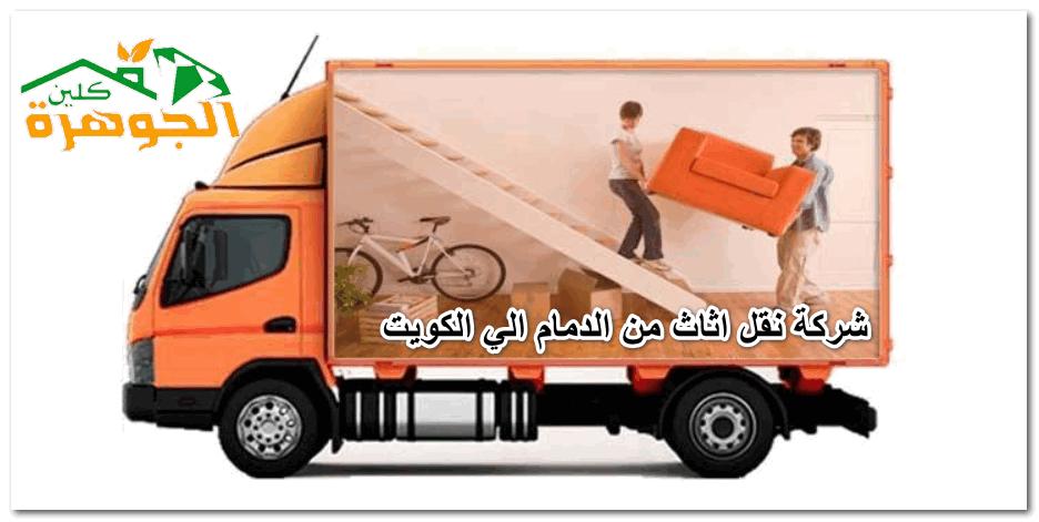 تعتبر شركة نقل اثاث من الدمام الي الكويت من أفضل الشركات المتخصصة في مجال نقل الأثاث نظر ا لأنها تمتلك خبرة كبيرة اكتسبتها عبر سنوات Furniture Trucks Vehicles