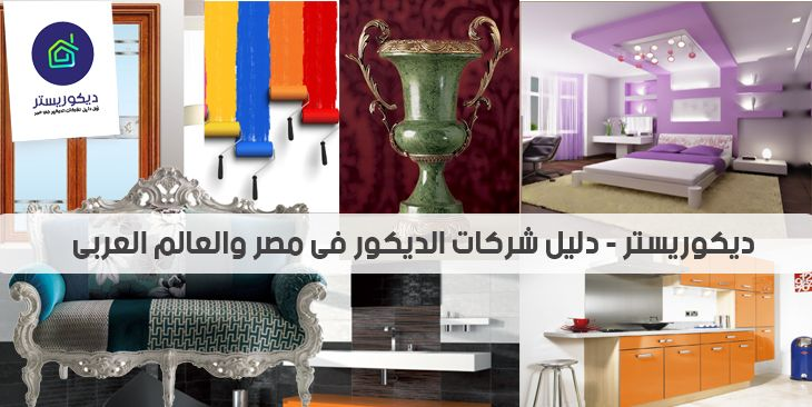 افضل شركات الديكور فى مصر دليل شركات الديكور فى مصر Home Decor Decor Home