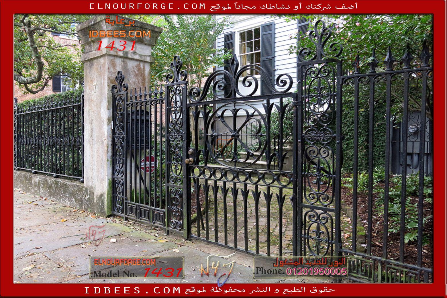 1431مكرر Iron Gate Designs بوابات حديد مشغول Wrought Iron Fences