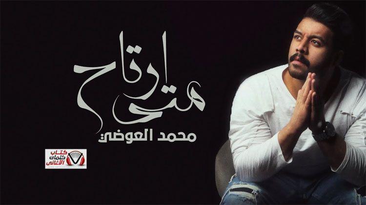 كلمات اغنية متى ارتاح محمد العوضي Arabic Calligraphy Calligraphy