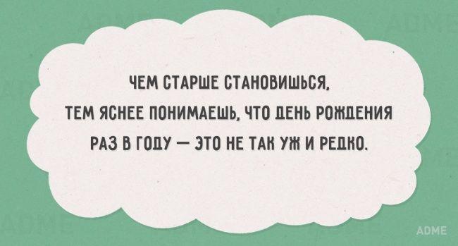 смешные цитаты для поздравления с днем рождения выдержала
