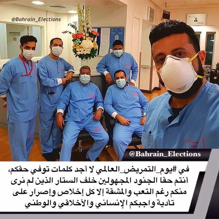 تحية للجنود المجهولين فــي قسم حجر الكورونا بالسلمانية وفي يوم التمريض العالمي لا أجد كلمات توفي حقكم أنتم حقا الجنود المج Baseball Cards Bahrain Baseball