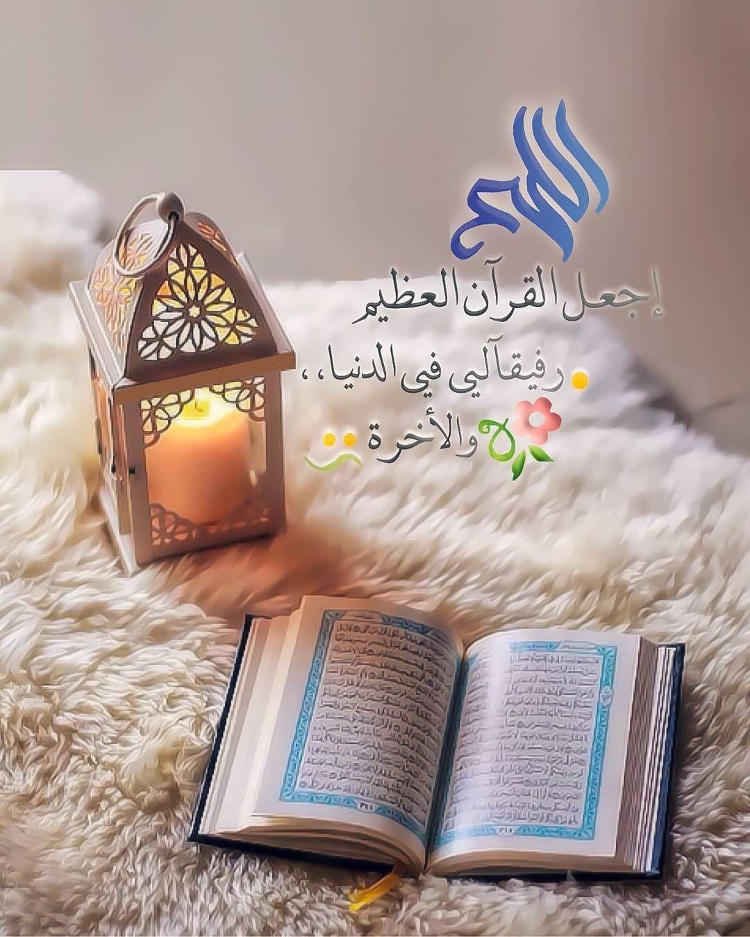 Pin By Imene Melizi On أدعـيـــــــ ـ ـ ـ ـ ـ ـ ــــــة Islamic Information Noble Quran Islamic Pictures