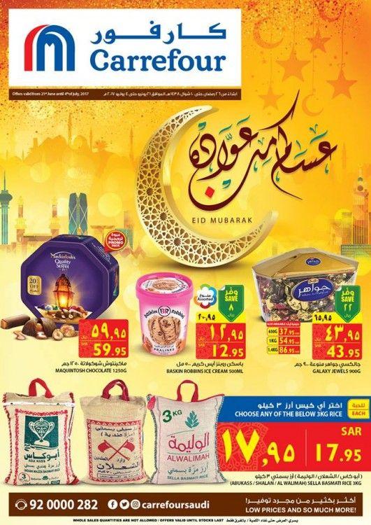 عروض كارفور Eid Mubarak Pops Cereal Box 10 Things