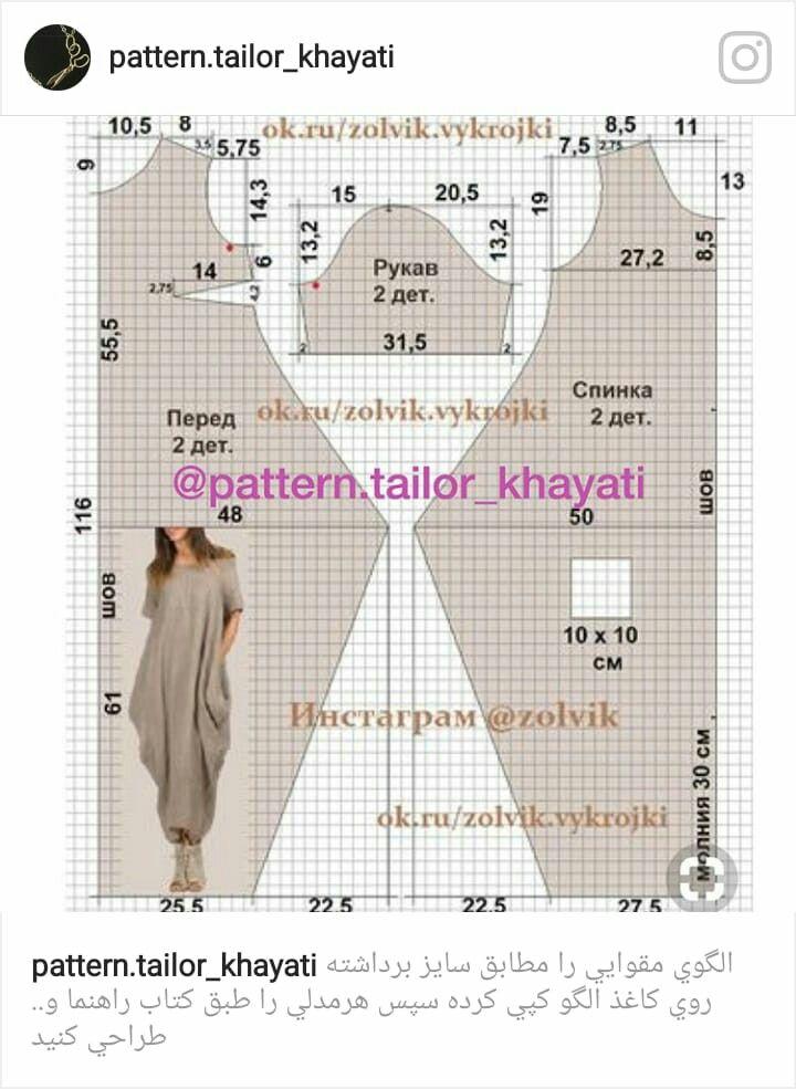 Pantalón practico para Mujer embarazada | moldes | Costura, Ropa y ...
