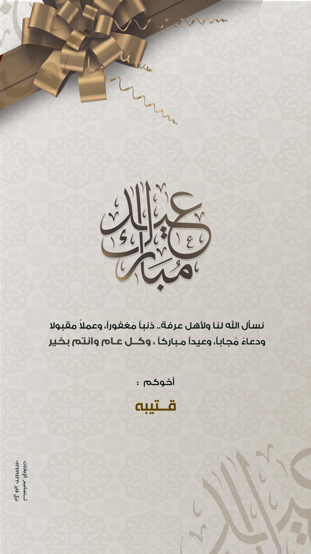 بطاقة تهنئة عيد الاضحى Eid Stickers Eid Greetings Happy Eid