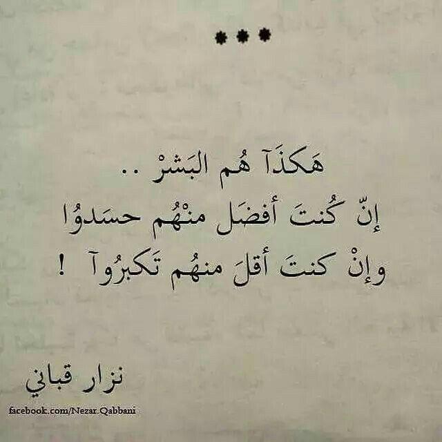 نزار قباني Words Quotes Islamic Love Quotes Circle Quotes