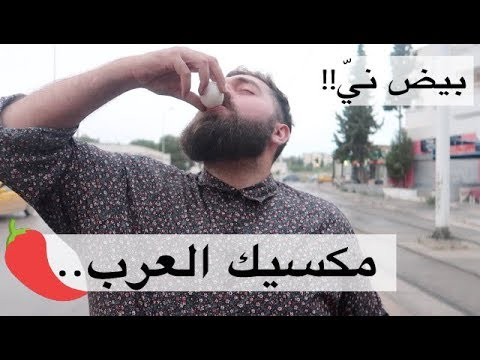 2807 الكسكسي التونسي و كرشات محشية كبدة جنون الأكل في تونس موسم٤ ح١٣ Youtube Vacances