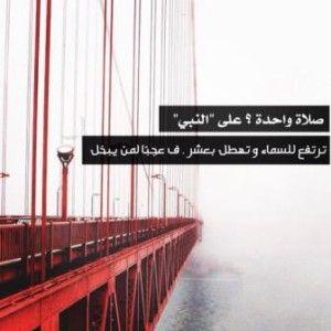 صور كلمات مميزة عن الصلاة على النبي Islamic Quotes Islam Islam Quran