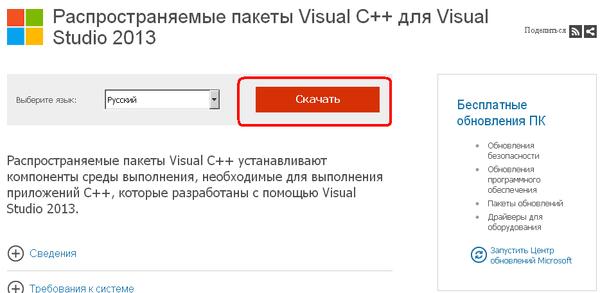 Как исправить ошибку отсутствует msvcp120. Dll скачать msvcp120.
