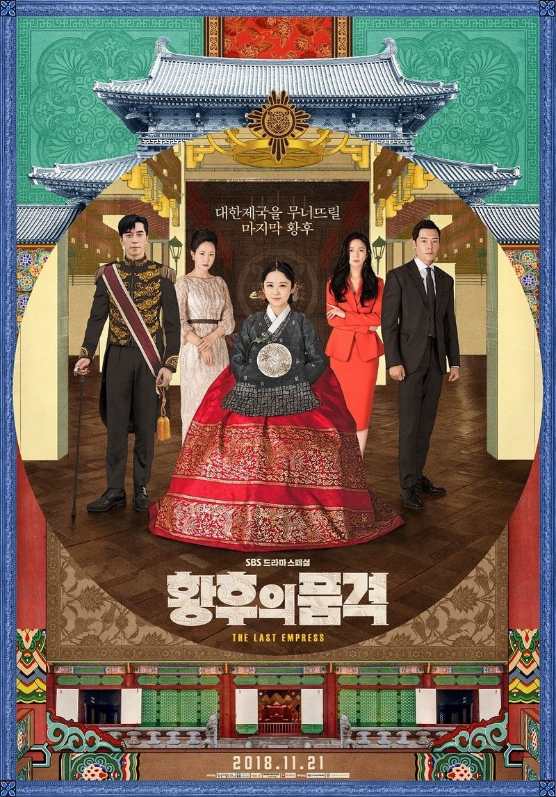 NONTON DRAMA KOREA ONLINE The Last Empress SUB INDO