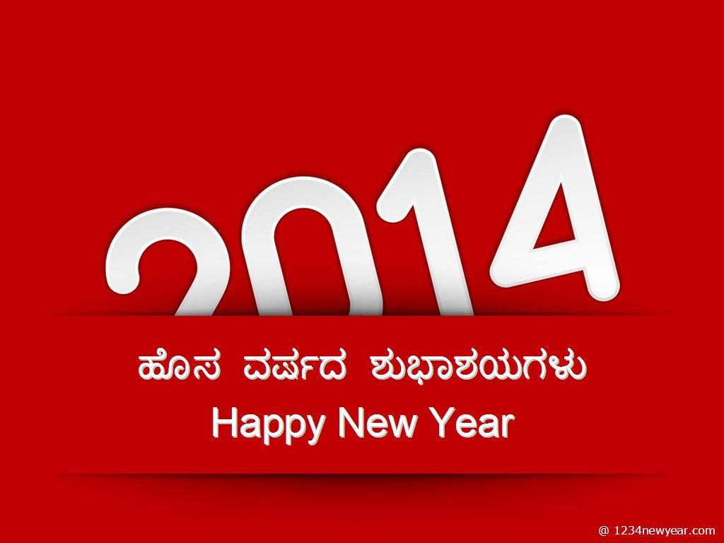happy new year kannada greetings hosa varsada subhasayagalu
