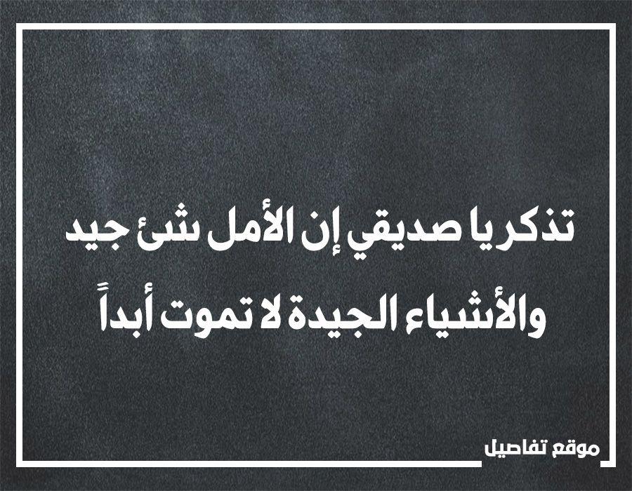 خواطر قصيرة عن الامل Arabic Calligraphy