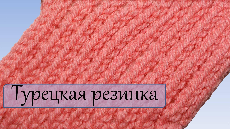 Вязание спицами для начинающих Турецкая резинка | uncinetto | Pinterest