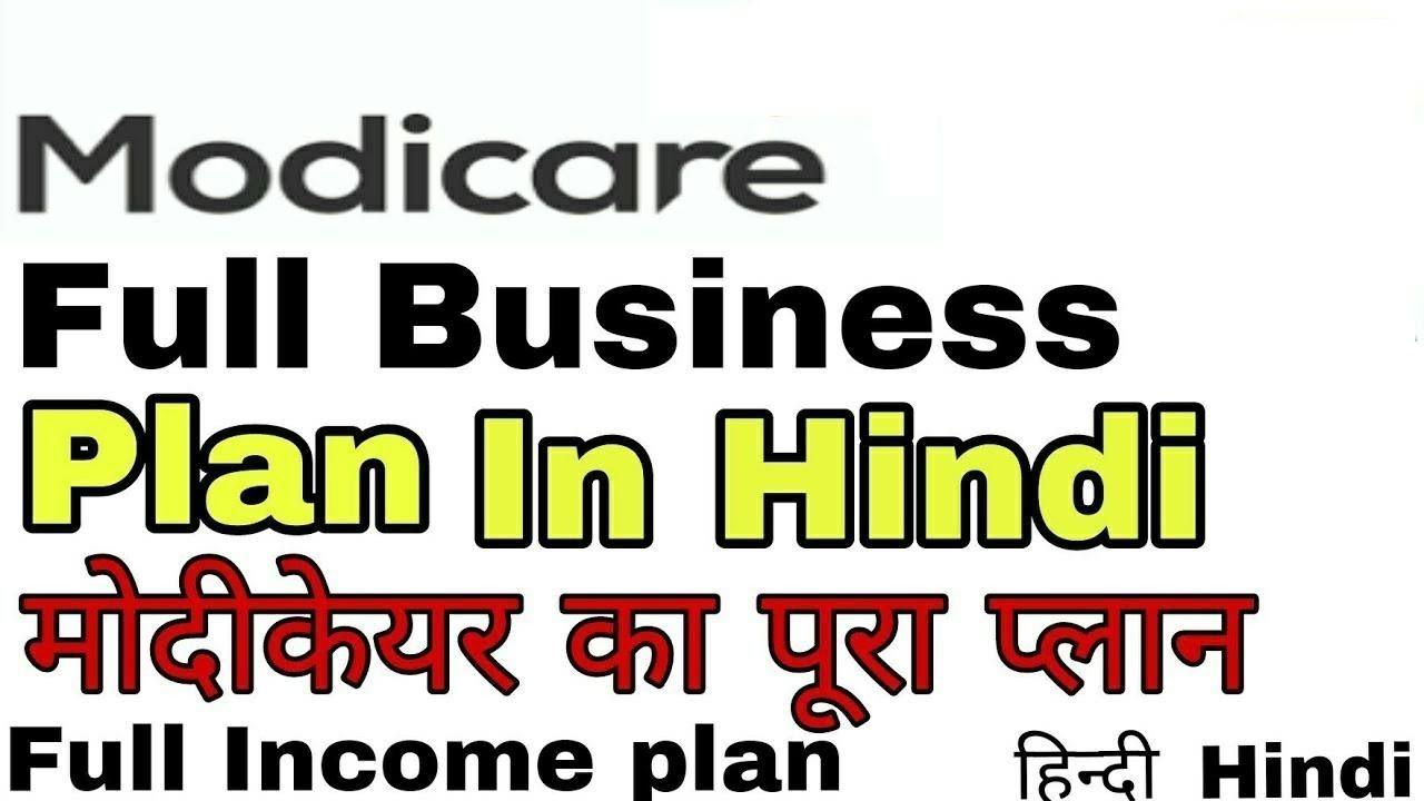 Modicare Business Plan Jo Chahiye Wo Milega Business