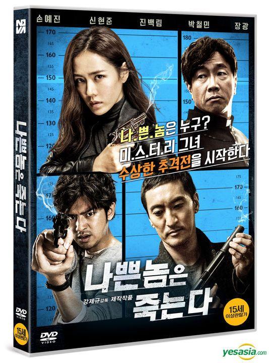 Bad Guys Always Die Dvd Korea Version Son Ye Jin Wilson Chen Bad Guy Chinese Movies Korean Drama Movies