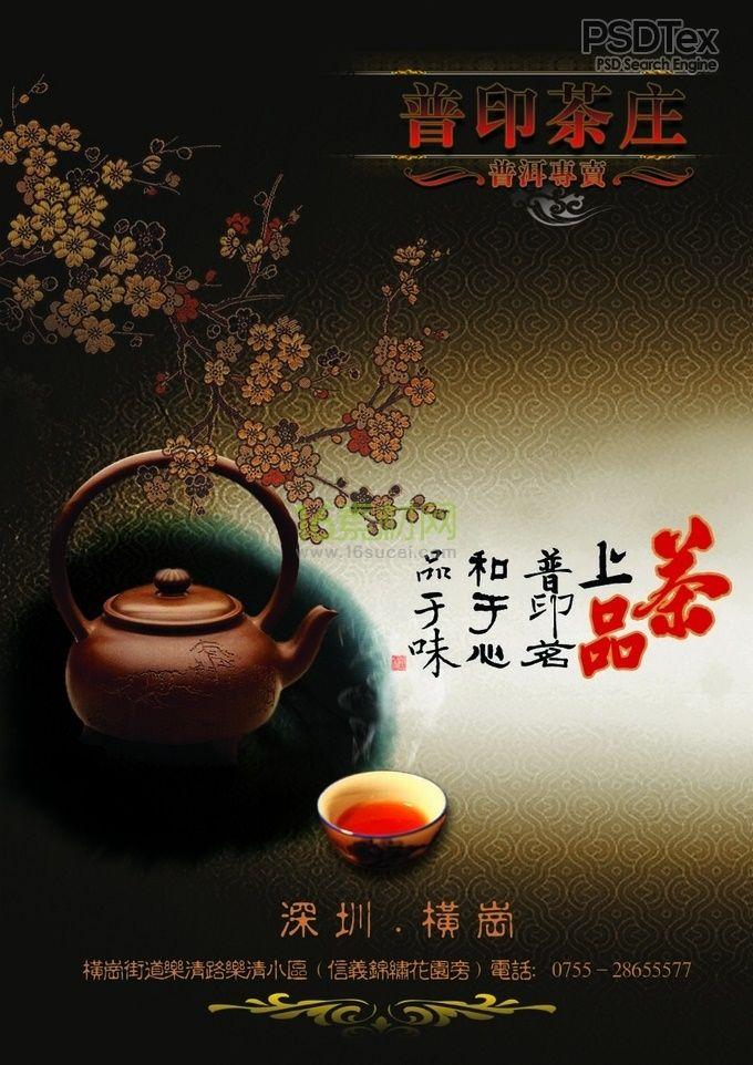 Pu Erh Tea Poster