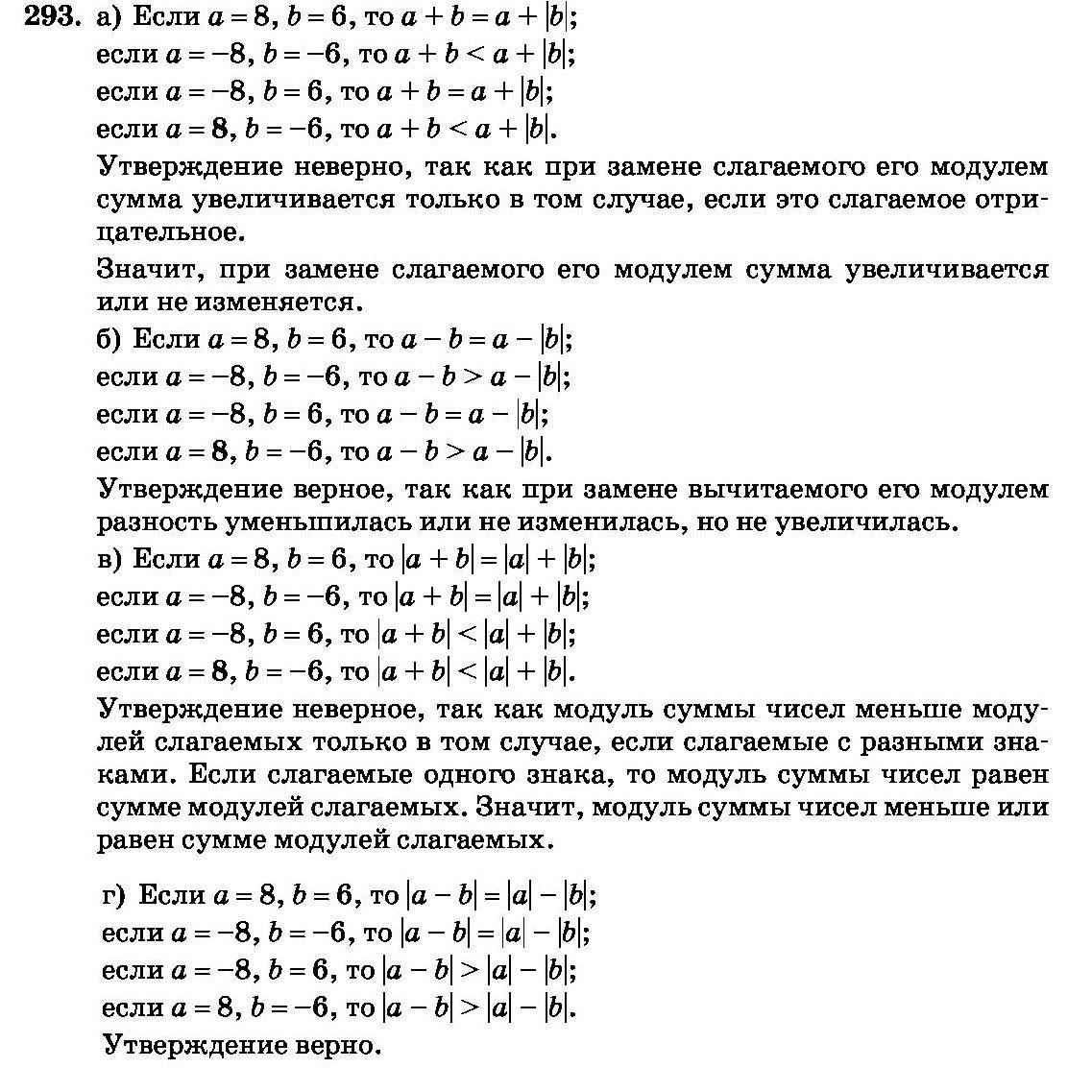 Решебник по химии 8 класс габриелян спиши.ру